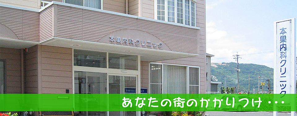 岐阜県本巣市の本巣内科クリニックは街のかかりつけとして地域医療の充実を目指しています。往診・急患対応・在宅医療も行っています。お気軽にご相談ください。